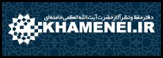 دفتر حفظ و نشر آثار امام خامنه ای