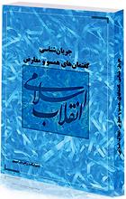 جریان شناسی گفتمان های همسو و معارض انقلاب اسلامی