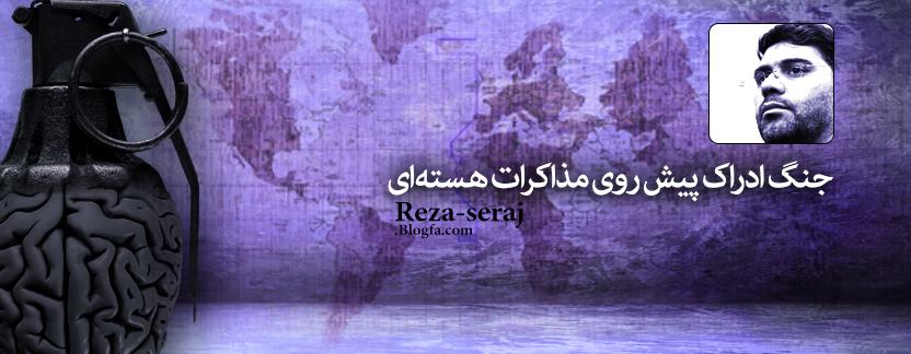 رضا سراج